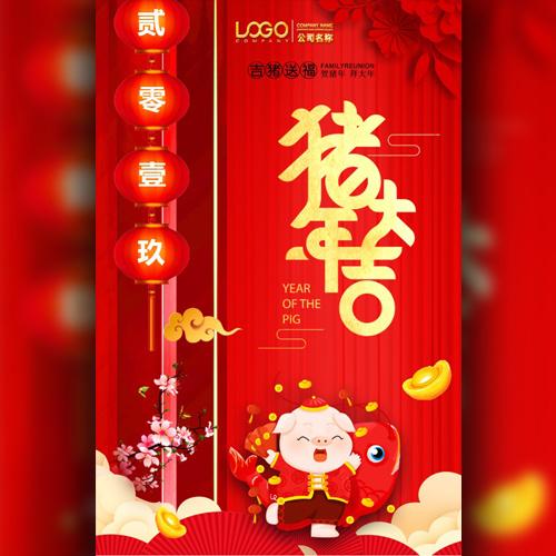 2019猪年喜庆H5新年贺卡祝福语手机微信贺卡