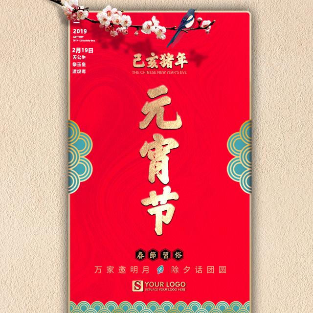 正月十五元宵节祝福贺卡视频中国传统习俗推广金猪年