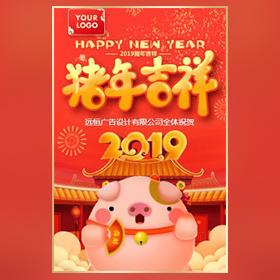 创意自说字画2019春节个人企业新年祝福贺卡