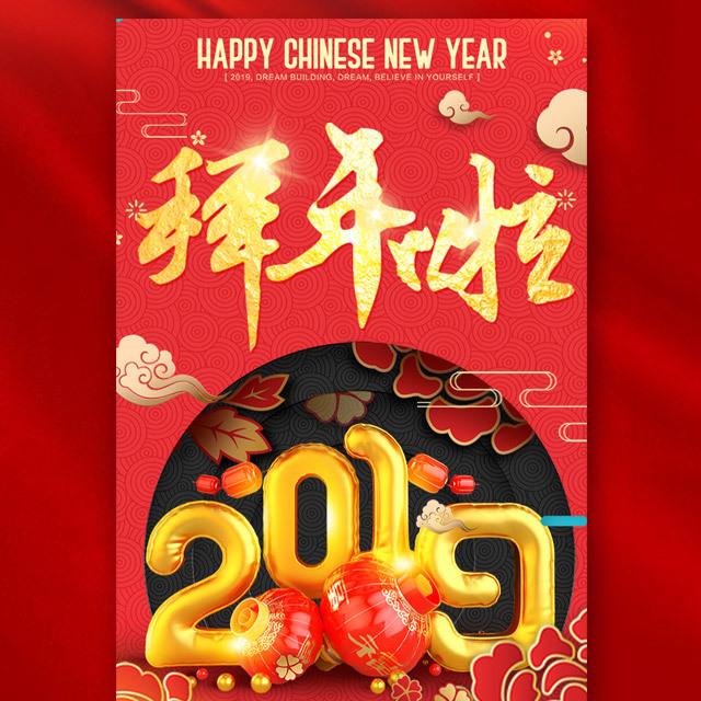 视频创意高端喜庆春节祝福拜年贺卡