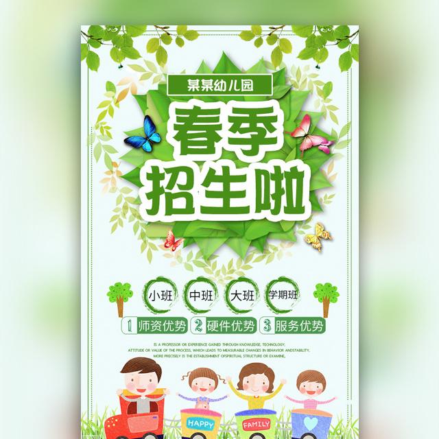 春季幼儿园招生简章春季班报名学校教育宣传早教中心