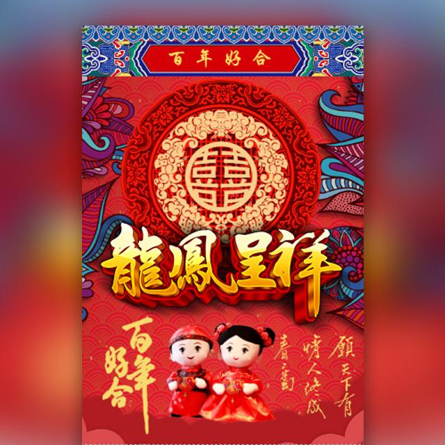中国红婚礼邀请函结婚请柬