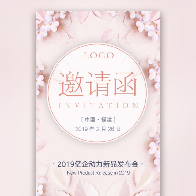 新品发布会邀请函展会论坛会议粉色花朵小清新邀请函