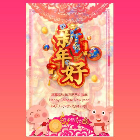 自说字画春节元宵节日祝福贺卡新春猪年企业公司祝福
