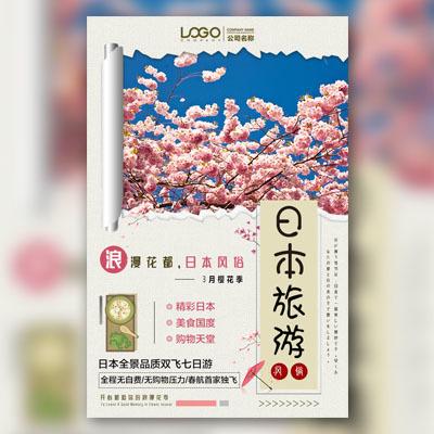 清新日本旅游组团游日本自由行旅行社宣传介绍