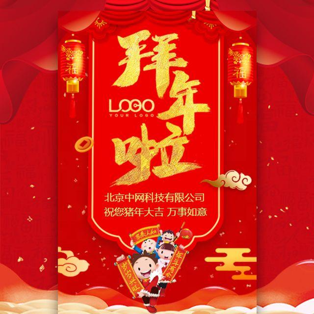 高端春节拜年祝福贺卡拜年啦企业公司拜年祝福模板