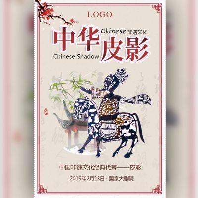 中华戏曲演绎皮影戏表演演出活动邀请函