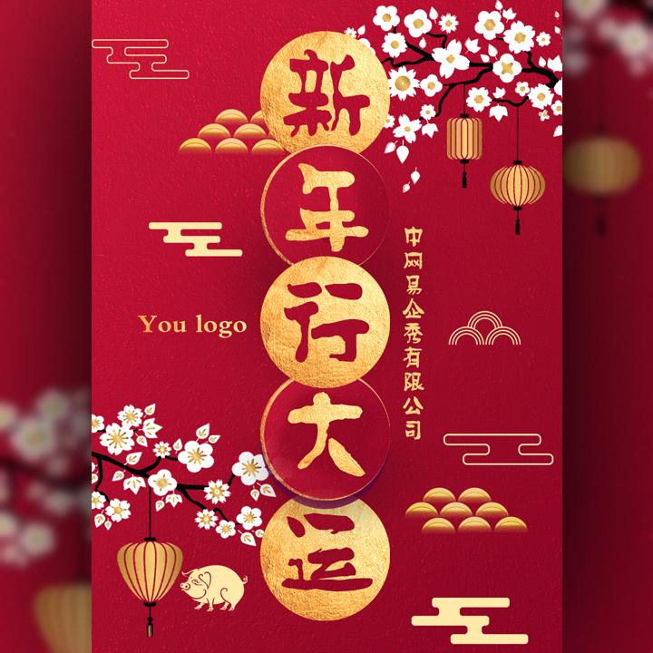 视频春节祝福企业拜年宣传新品展示