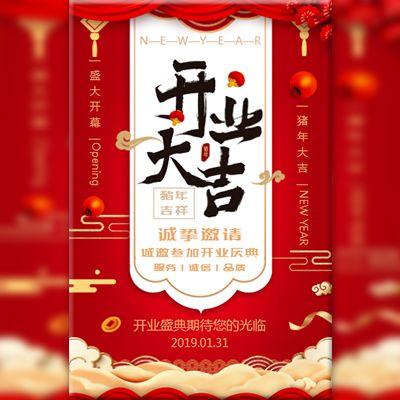 新年中国红开业大吉商家活动宣传邀请函