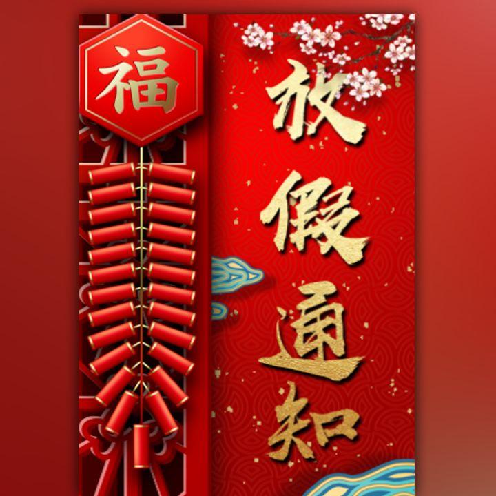 高端春节放假通知祝福贺卡感谢信品牌推广