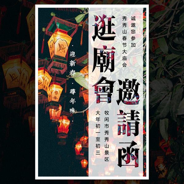 新年庙会邀请函春节元宵节二月二逛庙会活动民俗年味