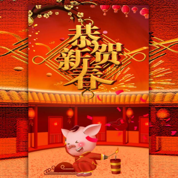 高端政府企业自媒体个人春节拜年祝福贺卡放假通知
