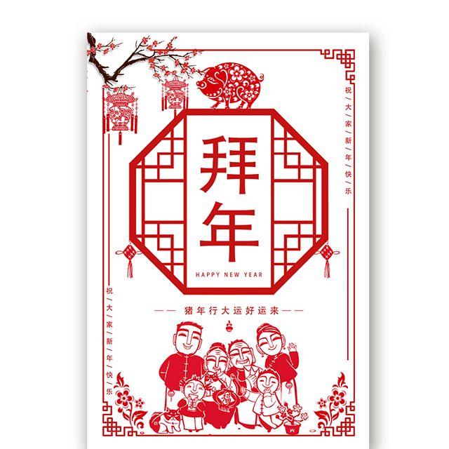 传统剪纸风新年祝福贺卡企业拜年贺卡春节祝贺