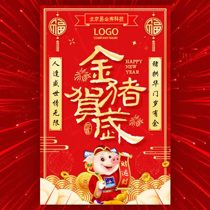 高端快闪2019春节祝福贺卡企业新年新春拜年祝福贺卡
