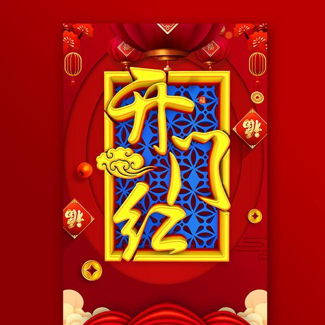 新春开门红活动宣传2019公司开门红促销开工大吉
