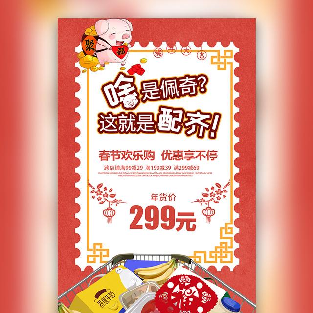 春节年货欢乐购优惠享不停