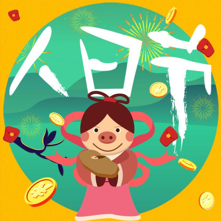 大年初七人日节民俗祝福贺卡