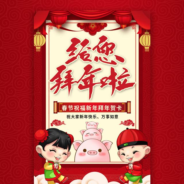 动态新年拜年啦公司企业春节祝福客户幼儿园学校宣传