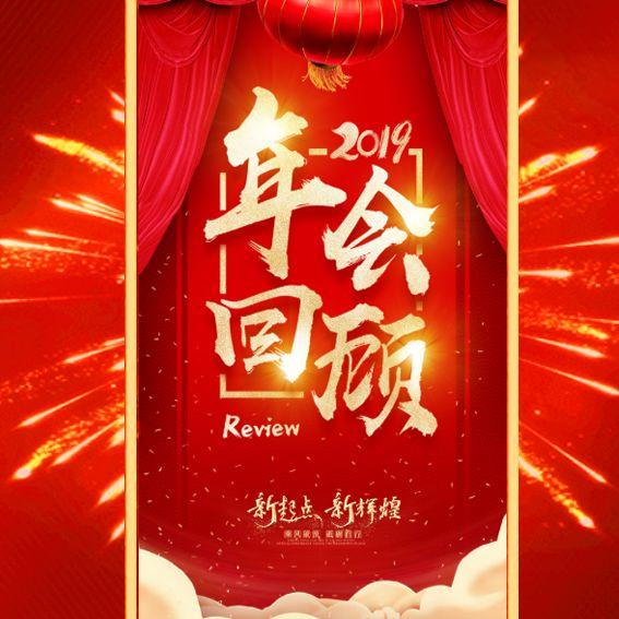 红色年会回顾年会相册企业宣传企业年会活动回顾2019