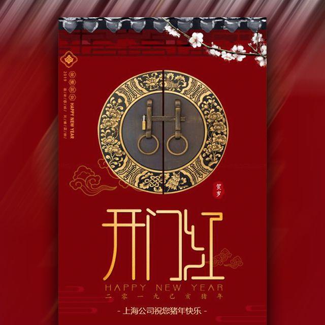 指纹解锁红色新年企业祝福宣传模板
