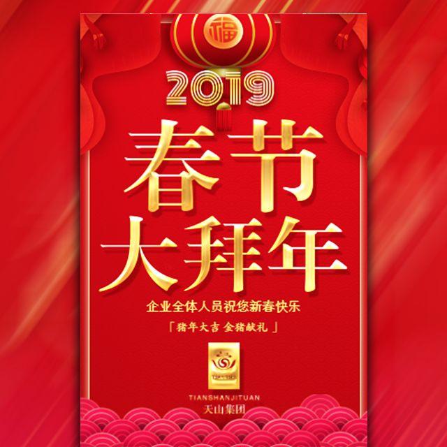 喜庆创意视频中国风公司企业祝福贺卡