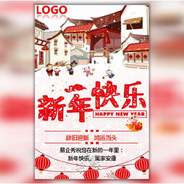 视频春节祝福新年祝福