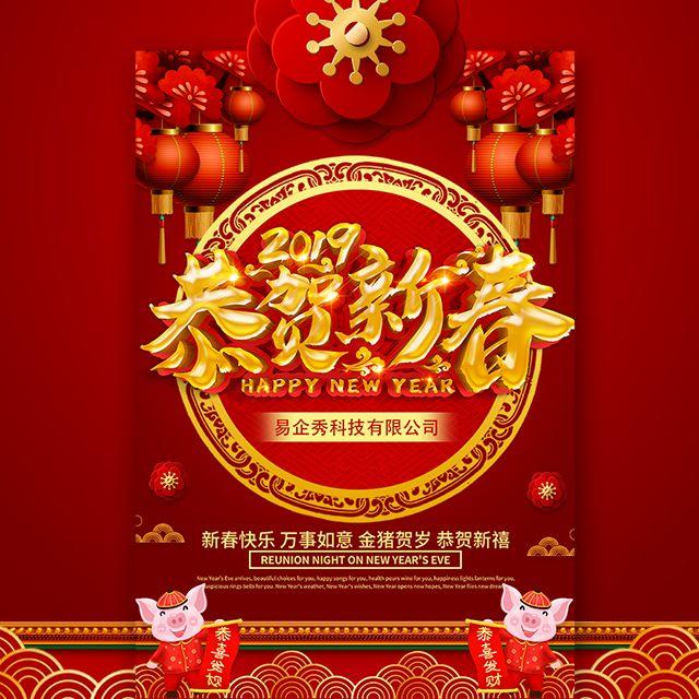 春节企业祝福贺卡除夕拜年祝福客户祝福合作个人祝福