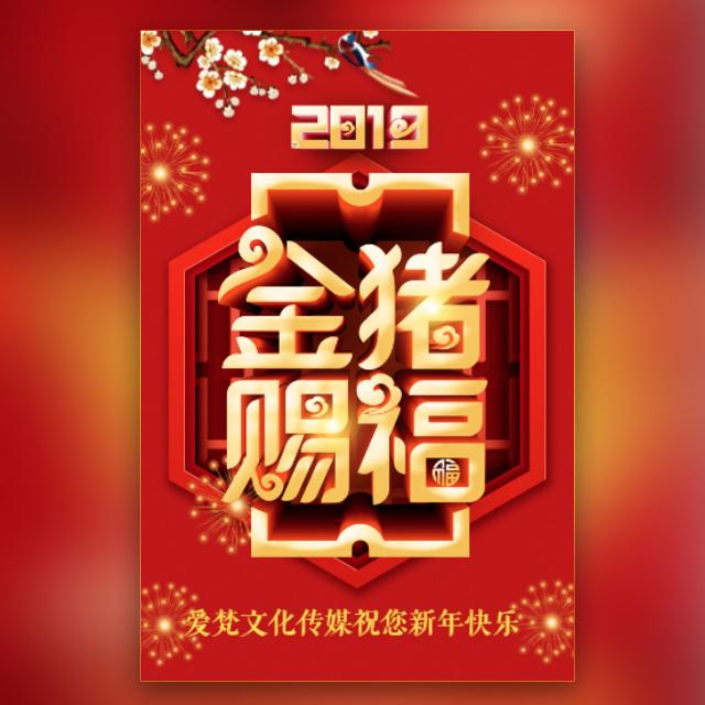 创意金猪赐福企业新年祝福拜年通用贺卡