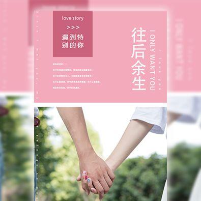 情侣纪念相册爱情表白求婚相册恋爱情人节告白相册