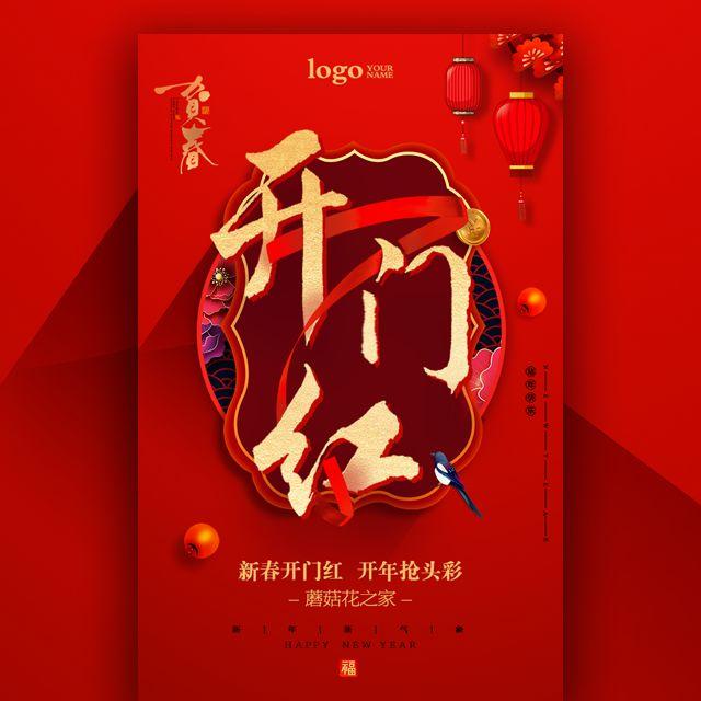 2019新春开门红活动宣传装修公司开门红开张开工大吉