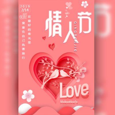 粉红温馨情人节活动相亲大会活动邀请