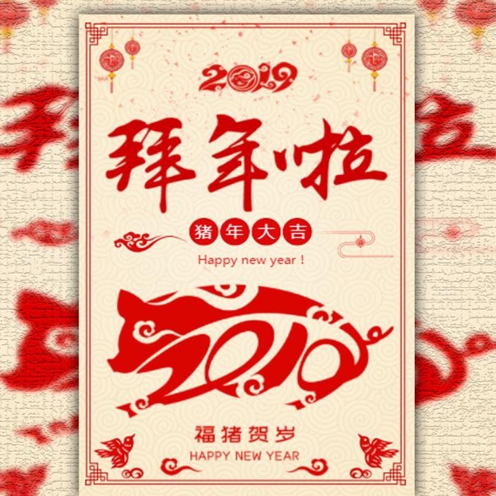 拜年啦剪纸风企业春节祝福贺卡感谢信放假通知