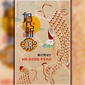 春节祝福贺新年祝福年年有余