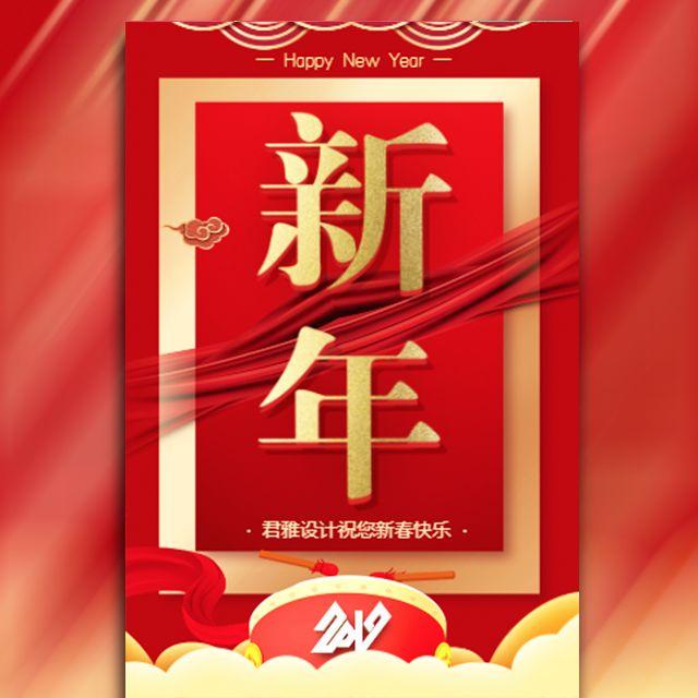 时尚中国风视频2019新年公司企业送祝福个人祝福贺卡