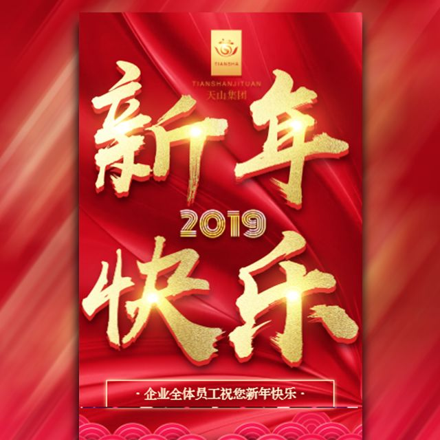 中国风视频2019新年公司祝福个人拜年祝福贺卡