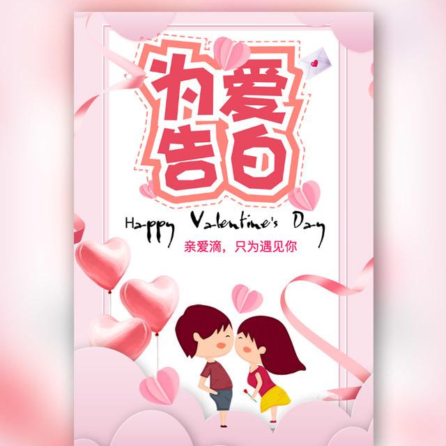 214情人节表白告白求婚恋爱情侣相册祝福贺卡