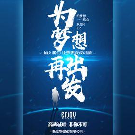 2019炫酷蓝色励志新年招聘简约大气企业招聘校园招聘