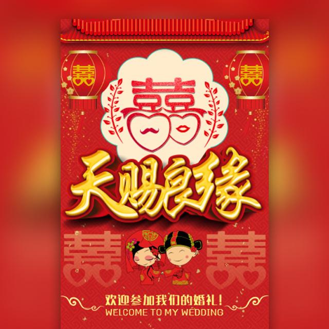 中国红结婚请柬婚礼邀请函