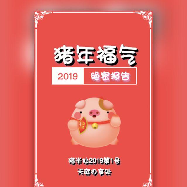 创意贺卡2019猪年春节除夕企业个人微信拜年祝福