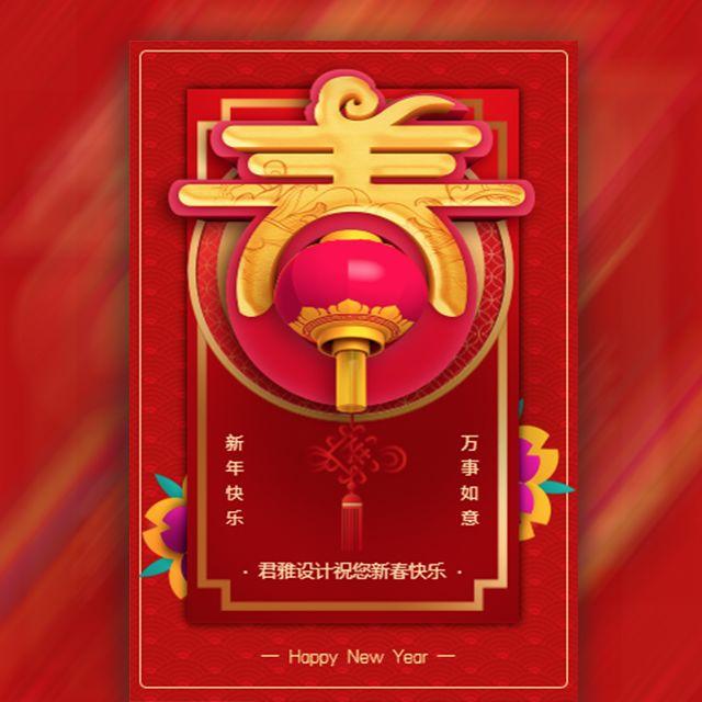 中国风视频猪年新年送祝福公司个人贺卡