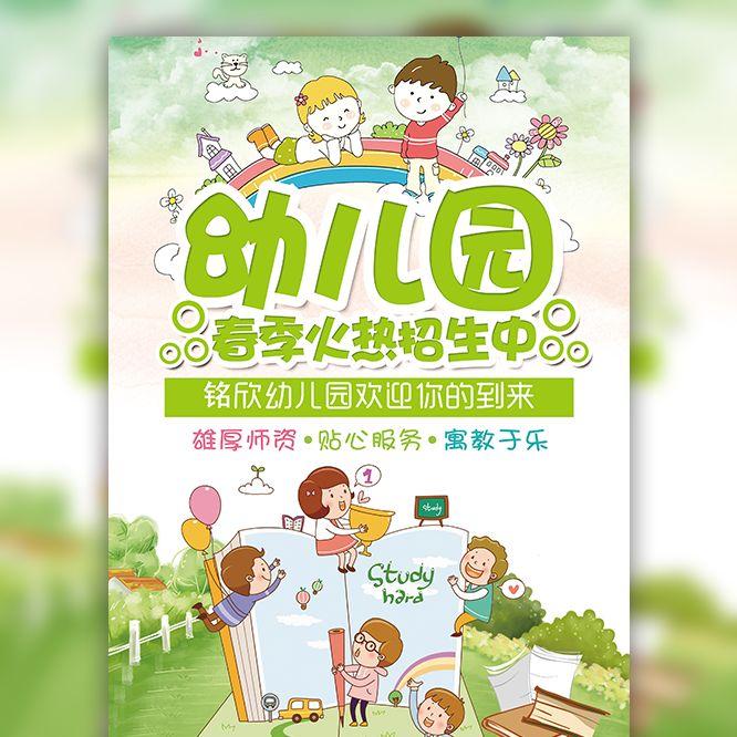幼儿园春季招生宣传卡通可爱招生简章托管班学前班