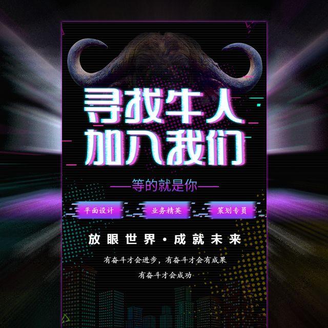 酷炫抖音风格企业公司招聘宣传
