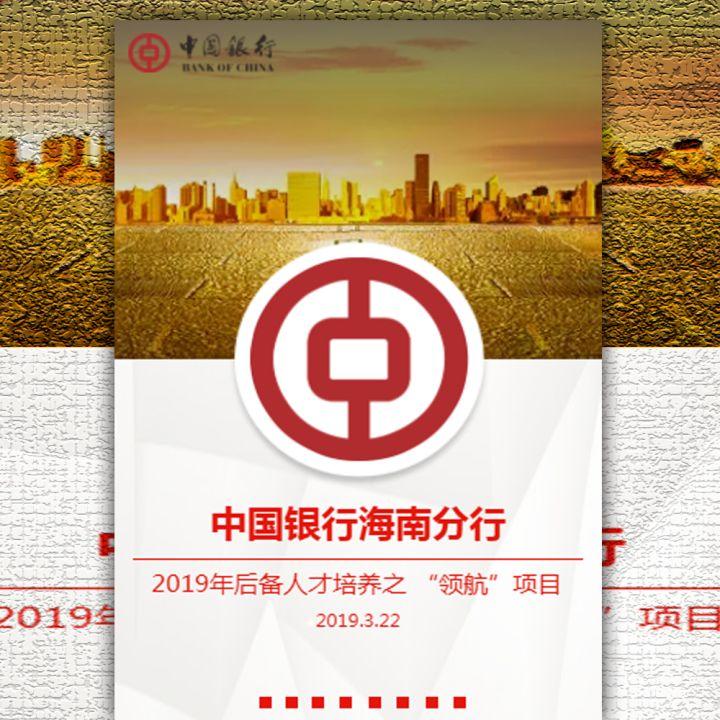 中国银行后备人才培养培训宣传总结回顾团建党建风采