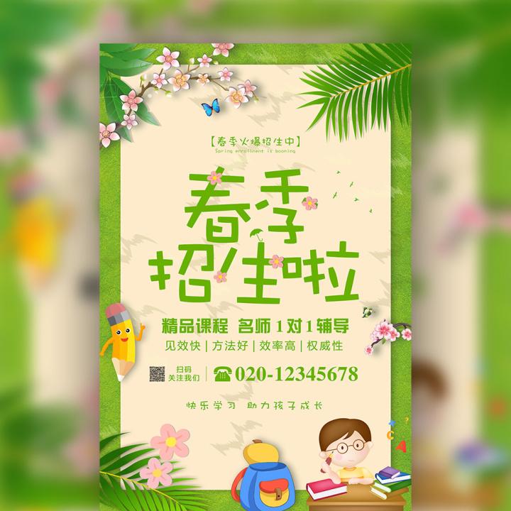 清新幼儿园辅导班春季招生宣传