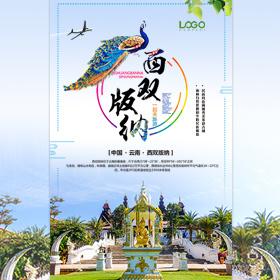 云南西双版纳泼水节旅游宣传景点介绍