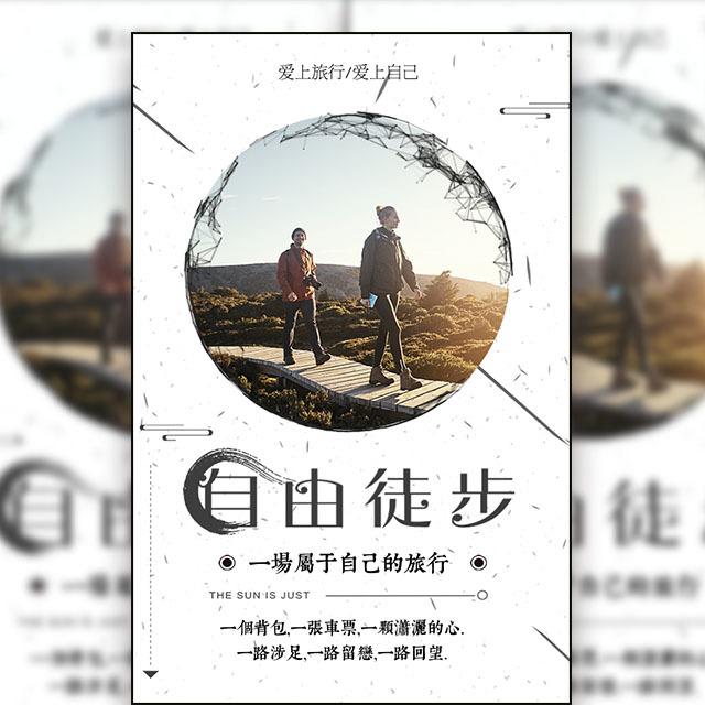 旅游个人相册旅行的意义个人日记写真个人纪念册