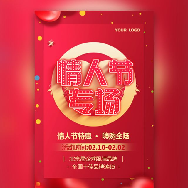红色情人节活动促销通用情人节日专场宣传