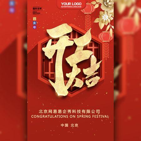 财源广进开工大吉企业宣传祝福促销