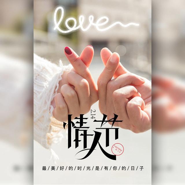 情人节表白相册七夕告白相册恋爱求婚结婚纪念