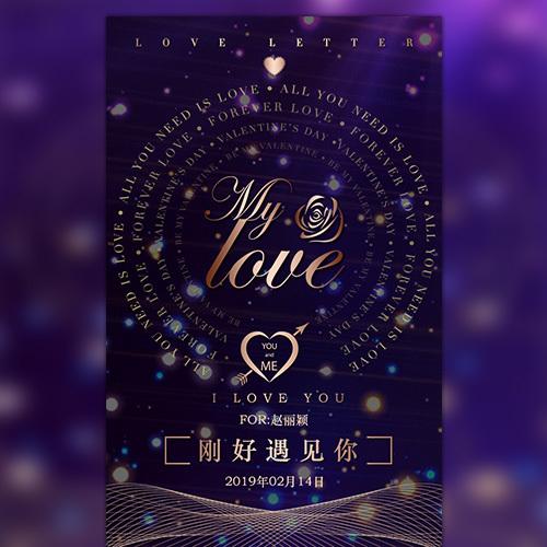 紫蓝金绚烂动态浪漫温馨2019情人节表白祝福贺卡相册